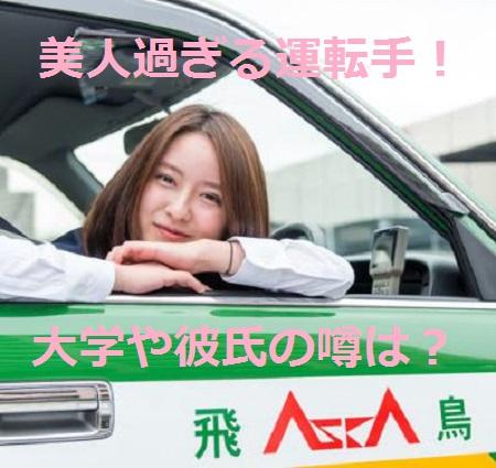 生田佳那(飛鳥交通)のタクシーはどこで乗れる?大学や彼氏の噂は?すっぴんも