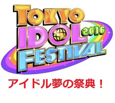 東京アイドルフェスティバル2016