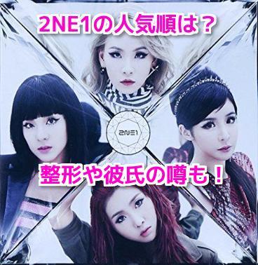 2NE1(トゥエニィワン)のメンバー人気順は?すっぴんや整形・彼氏の噂も!脱退で解散?