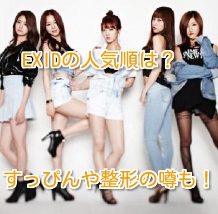 EXID(イーエクスアイディ)のメンバー人気順や見分け方は?すっぴんや整形の噂も!