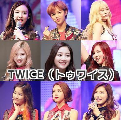Twice 人気 順 世界各国で人気のTWICEメンバーが明らかに! 圧倒的人気のメンバーは誰?