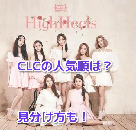 CLC(シー・エル・シー)のメンバーがかわいい!人気順や見分け方は?整形の噂も