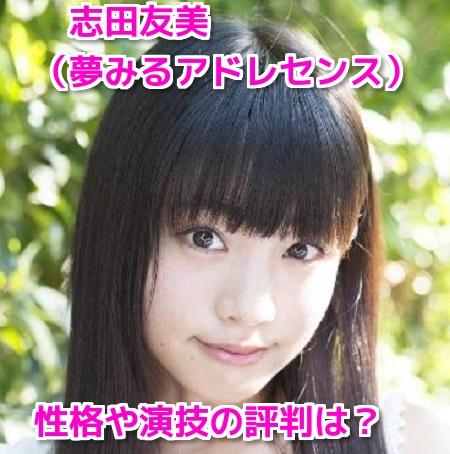志田友美の画像 p1_28