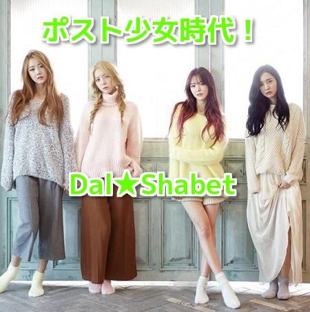 Dal★Shabe