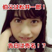松井りお(minAmin)