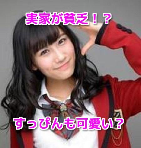 矢倉楓子は実家が貧乏ですっぴんも可愛い?高校や彼氏・弟の噂も