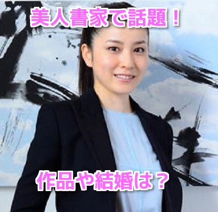 中塚翠涛(美人書家)の本名や出身校は?美文字作品が海外に!彼氏や結婚も