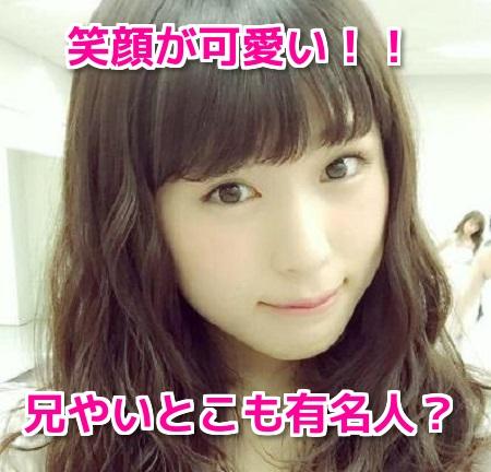 渋谷凪咲の笑顔が可愛い!兄やいとこ・彼氏は?お金持ちの噂や高校も
