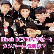 Block Bブロックビー
