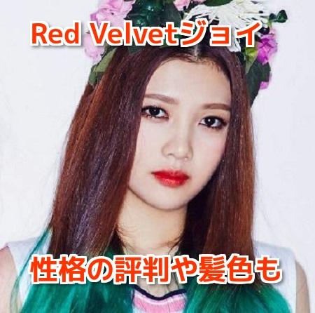Red Velvetジョイ