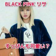 BLACK PINK リサ