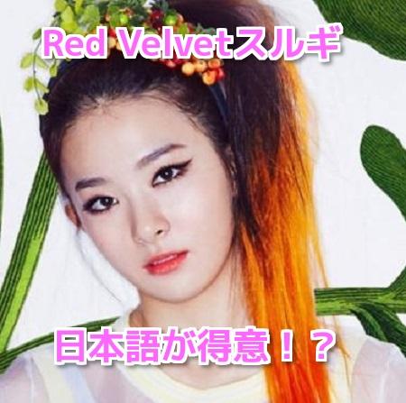 Red Velvetスルギ