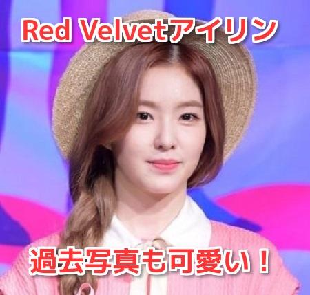 Red Velvet アイリン