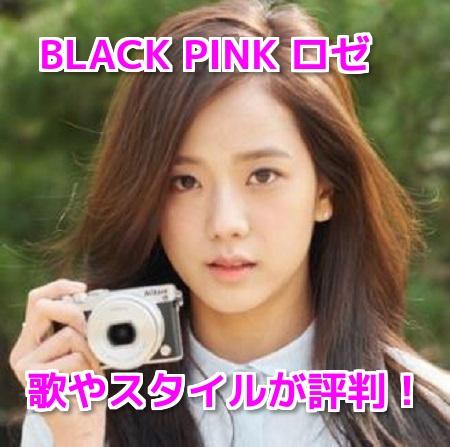 BLACK PINKロゼ