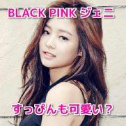 BLACK PINKジェニ