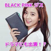 BLACK PINK ジス