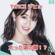TWICE ジヒョ