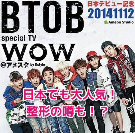 BTOB(韓国)