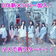 DIA(ダイア韓国) 新メンバー