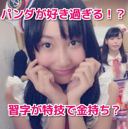 白井琴望SKE48