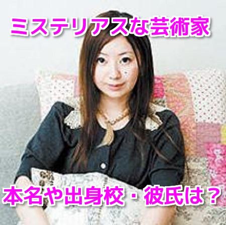 吉田ユニ(アートディレクター)の本名や高校は?可愛いが彼氏は?年収や師匠も