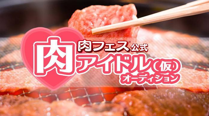 肉フェス東京2017 アイドルオーディション