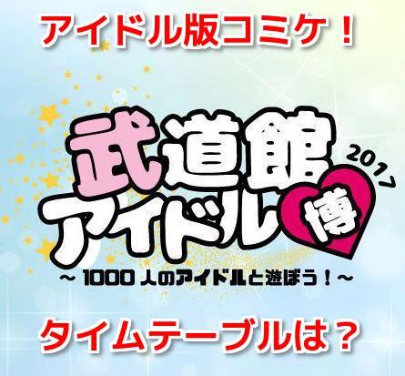 武道館アイドル博2017