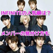 INFINITE(インフィニット/韓国)