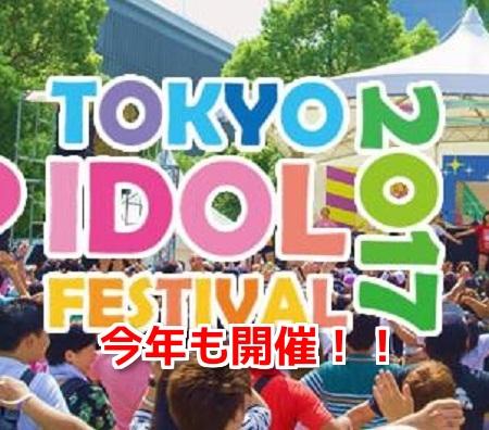 東京アイドルフェスティバル2017