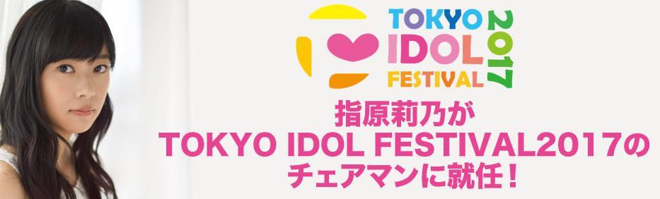 東京アイドルフェスティバル2017 見どころ