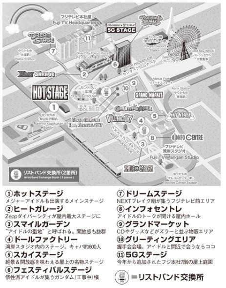 東京アイドルフェスティバル2017 会場マップ