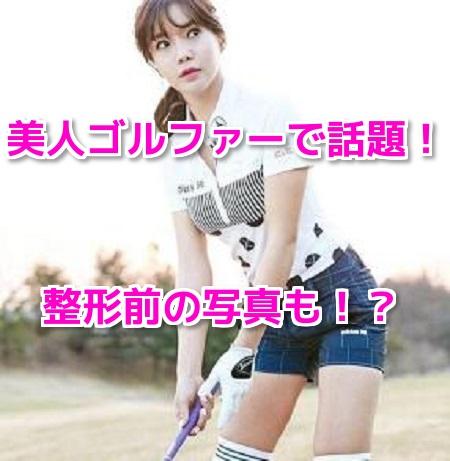 アン・シネミ(ゴルファー)