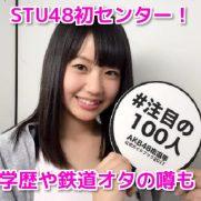 瀧野由美子(STU48センター)
