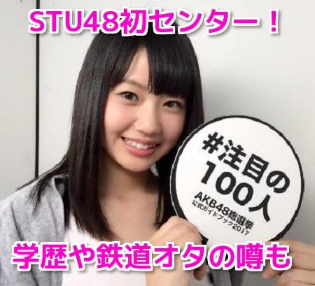瀧野由美子(STU48センター)の高校や大学は?ジャニーズ&鉄オタで彼氏の噂も