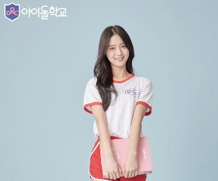 アイドル学校(韓国Ment)メンバー ユ・ジナ
