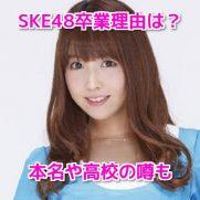 三上悠亜(元SKE48鬼頭桃菜)