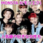 MONSTA X(モンエク)