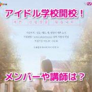 アイドル学校(韓国Ment)