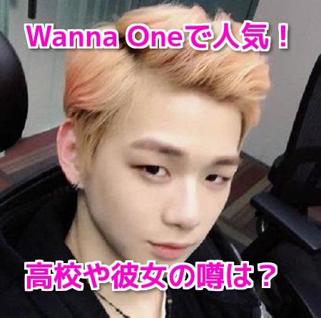 カンダニエル(Wanna One)