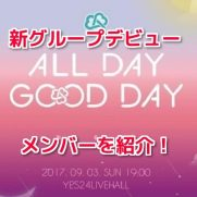 GOOD DAY(韓国)