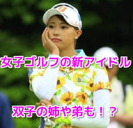 川崎志穂は双子の姉や弟もかわいい!戦績や中学高校は?彼氏の噂も