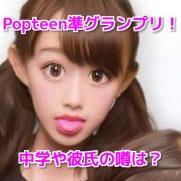 高橋真由(Popteen準グランプリ)