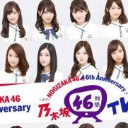 乃木坂46時間テレビ2018