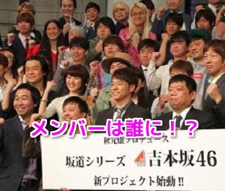 吉本坂46メンバー結果予想!いらないと炎上批判も!?デビューはいつ? | 個性派&地下アイドル情報ネットワーク
