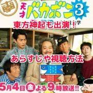 天才バカボン3(東方神起出演)