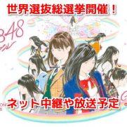 AKB48世界選抜総選挙2018