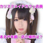 ぴぃす(カリスマメイドカフェ店員)
