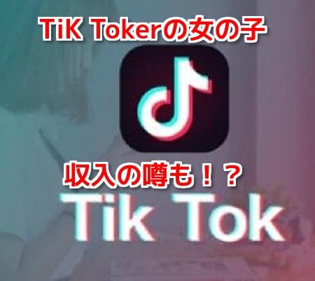 TiK Toker(ティックトッカー)かわいい女の子