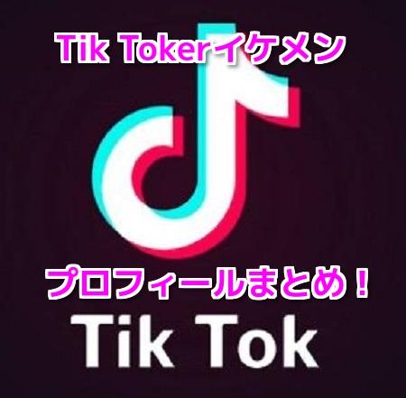 TiK Toker(ティックトッカー)人気イケメンプロフィールまとめ!