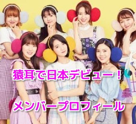 OH MY GIRL BANANAオマゴルバナナのメンバープロフィールや人気順!日本語は得意?